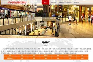 宁波商圈招租网站建设